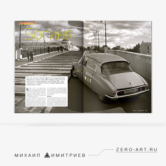 Graphic designer's portfolio: automotive magazine feature story article layouts design (Citroen DS)