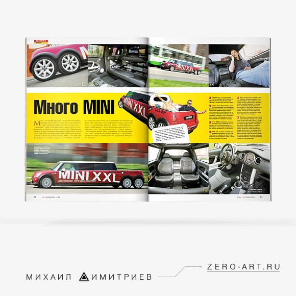 Graphic designer's portfolio: automotive magazine article layouts design (Mini XXL)