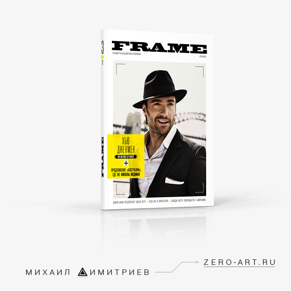The cover for Frame a film industry magazine. Editorial design. BHSAD, 2012