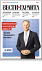 Garant News a specialized customer magazine