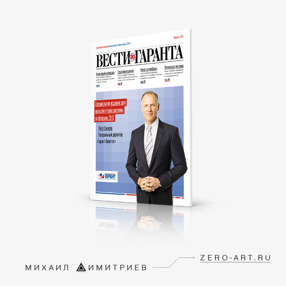 The cover for Garant News a specialized customer magazine. Redesign and editorial design. BHSAD, 2012
