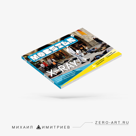 The cover for Mobster youth magazine of digest size about Flash mob. Editorial design. BHSAD, 2011