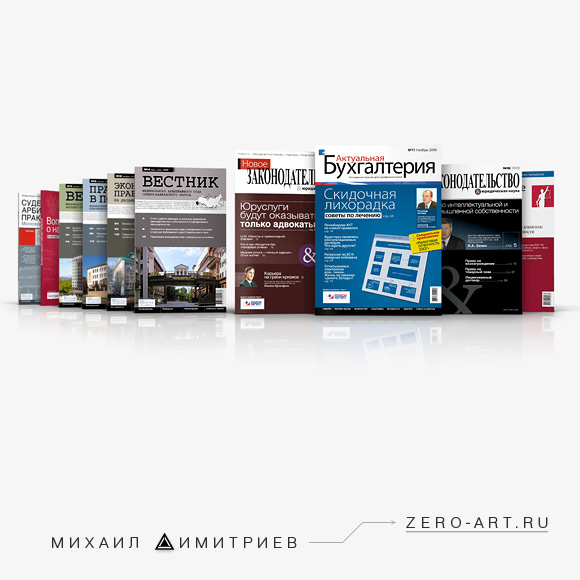The covers for Garant professional and trade publications: accounting & law magazines and books. Redesign and editorial design. 2007–2009
