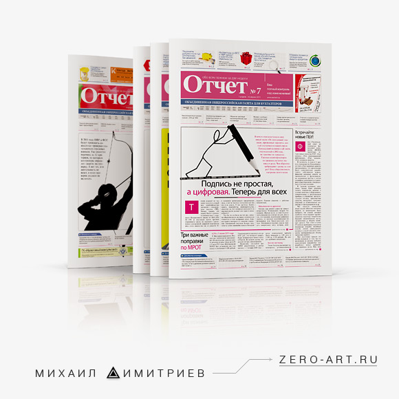 Graphic designer's portfolio: Report accounting newspaper design (trade publication)