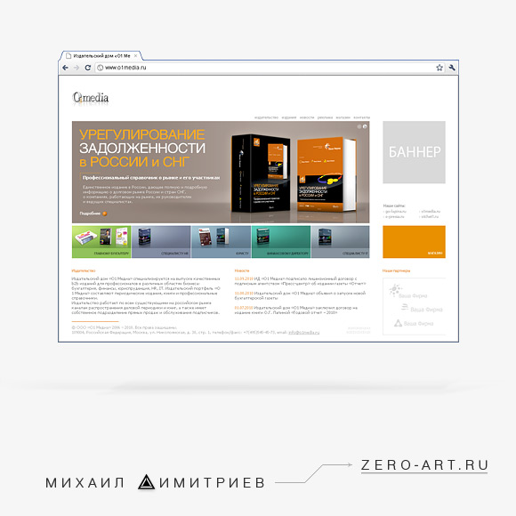 Graphic designer's portfolio: O1 Media publishers (business to business publishing) website design