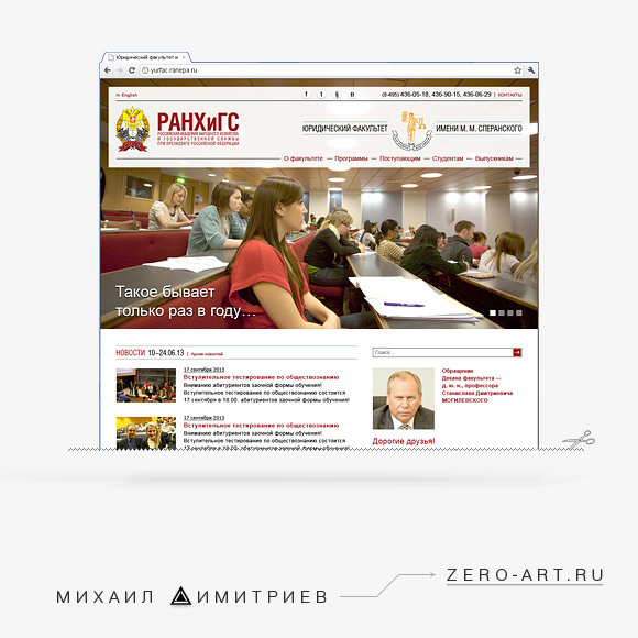 Graphic designer's portfolio: Speransky Law Department of the Russian Presidential Academy of National Economy and Public Administration (RANEPA) website design